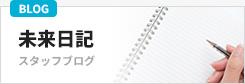 スタッフブログ「未来日記」